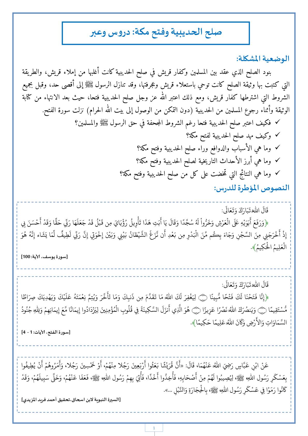 درس صلح الحدبية وفتح مكة اولى باك اداب وعلوم انسانية