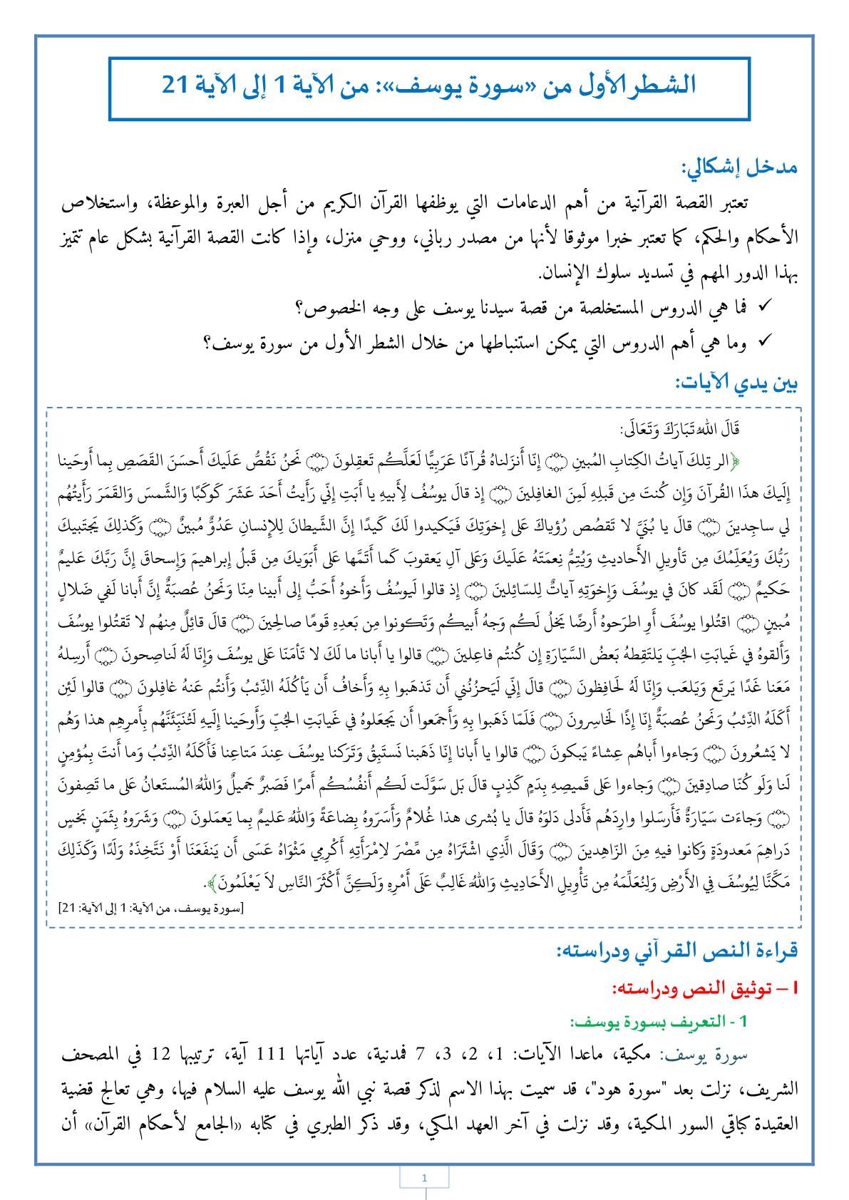 الجزء الأول من سورة يوسف قرآن الكريم اولى باك