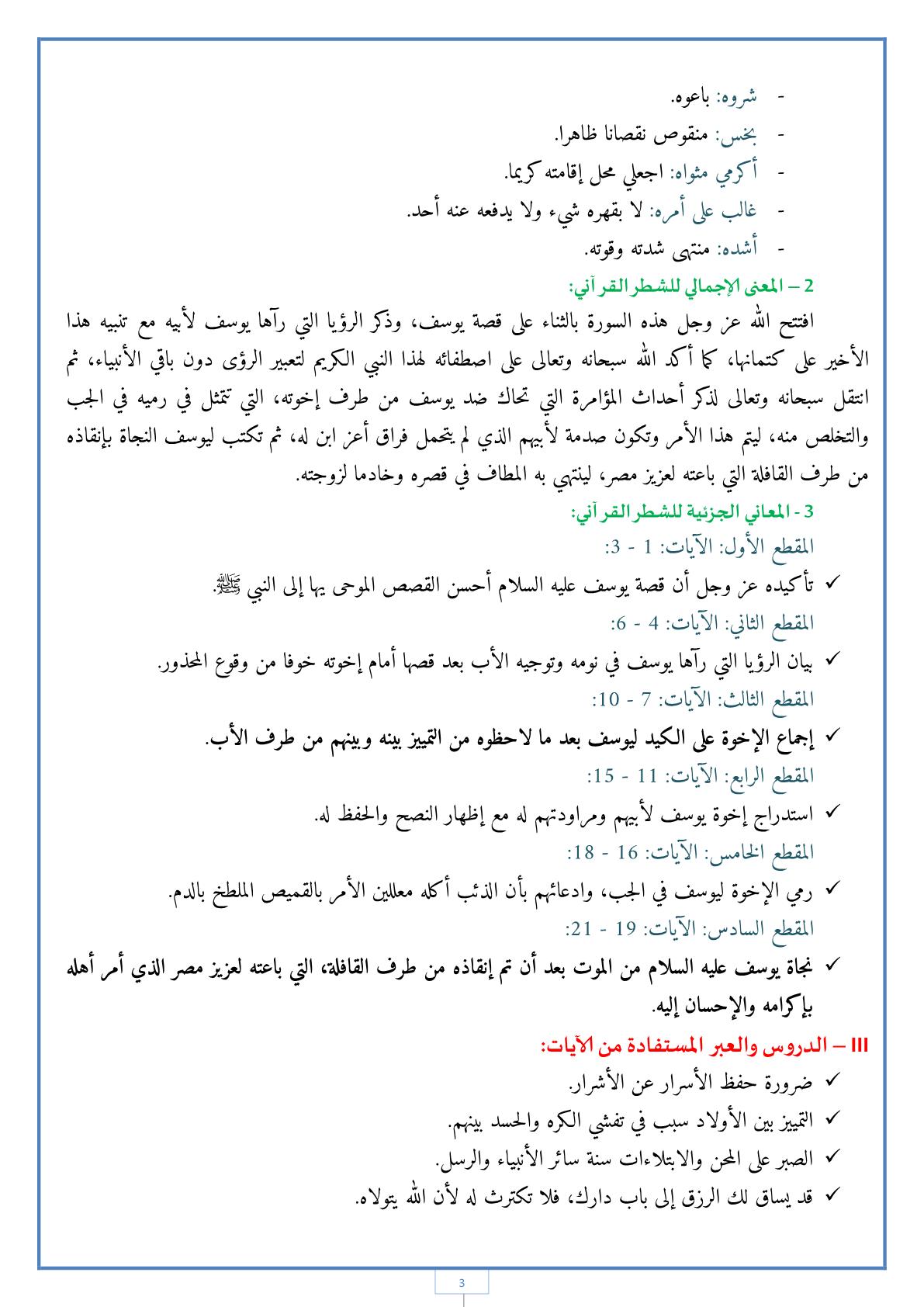 ملخص درس تزكية: الجزء الأول من سورة يوسف قرآن الكريم اولى باك