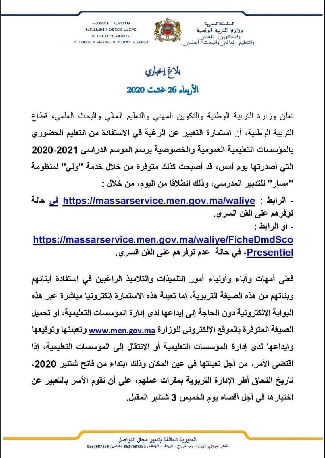 waliye-ملء-استمارة-طلب-الاستفادة-من-التعليم-الحضوري1