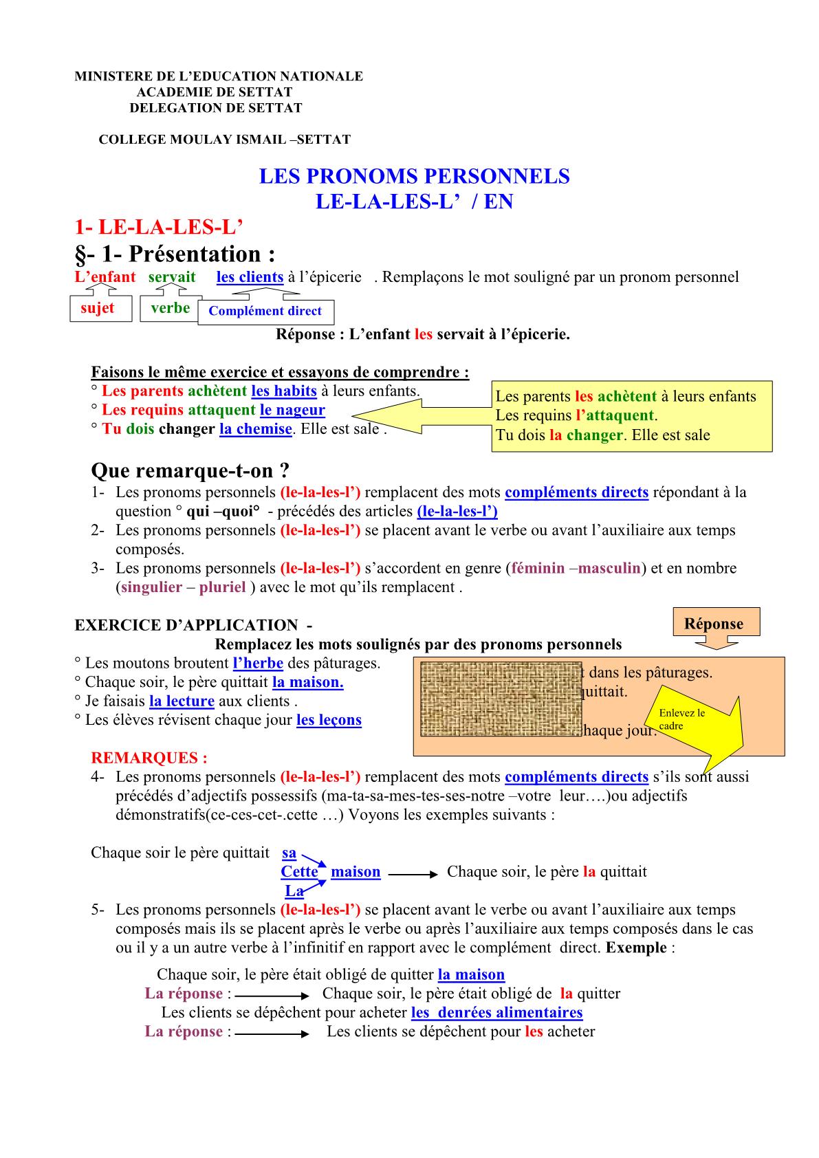 درس Les pronoms personnels مادة الفرنسية الثانية اعدادي