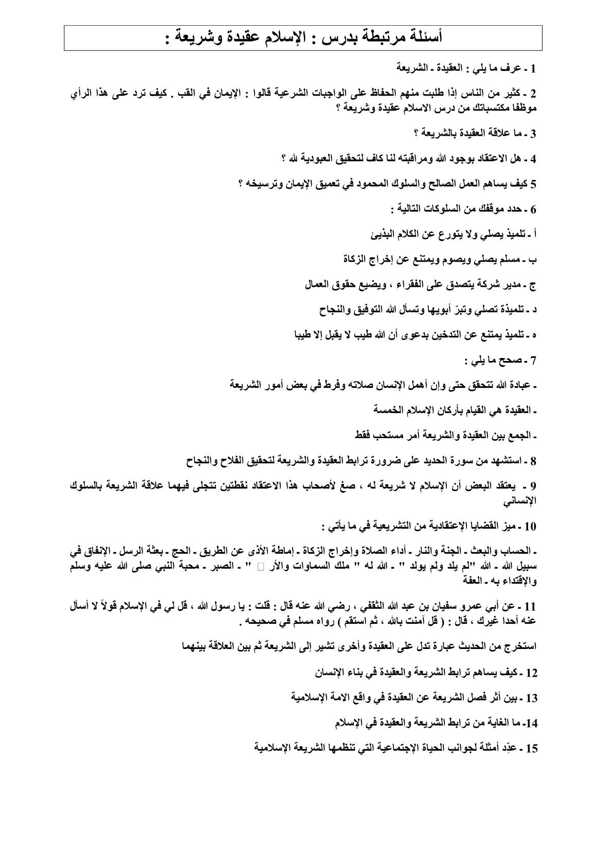 تمارين وأسئلة درس الإسلام عقيدة وشريعة للسنة الثالثة اعدادي