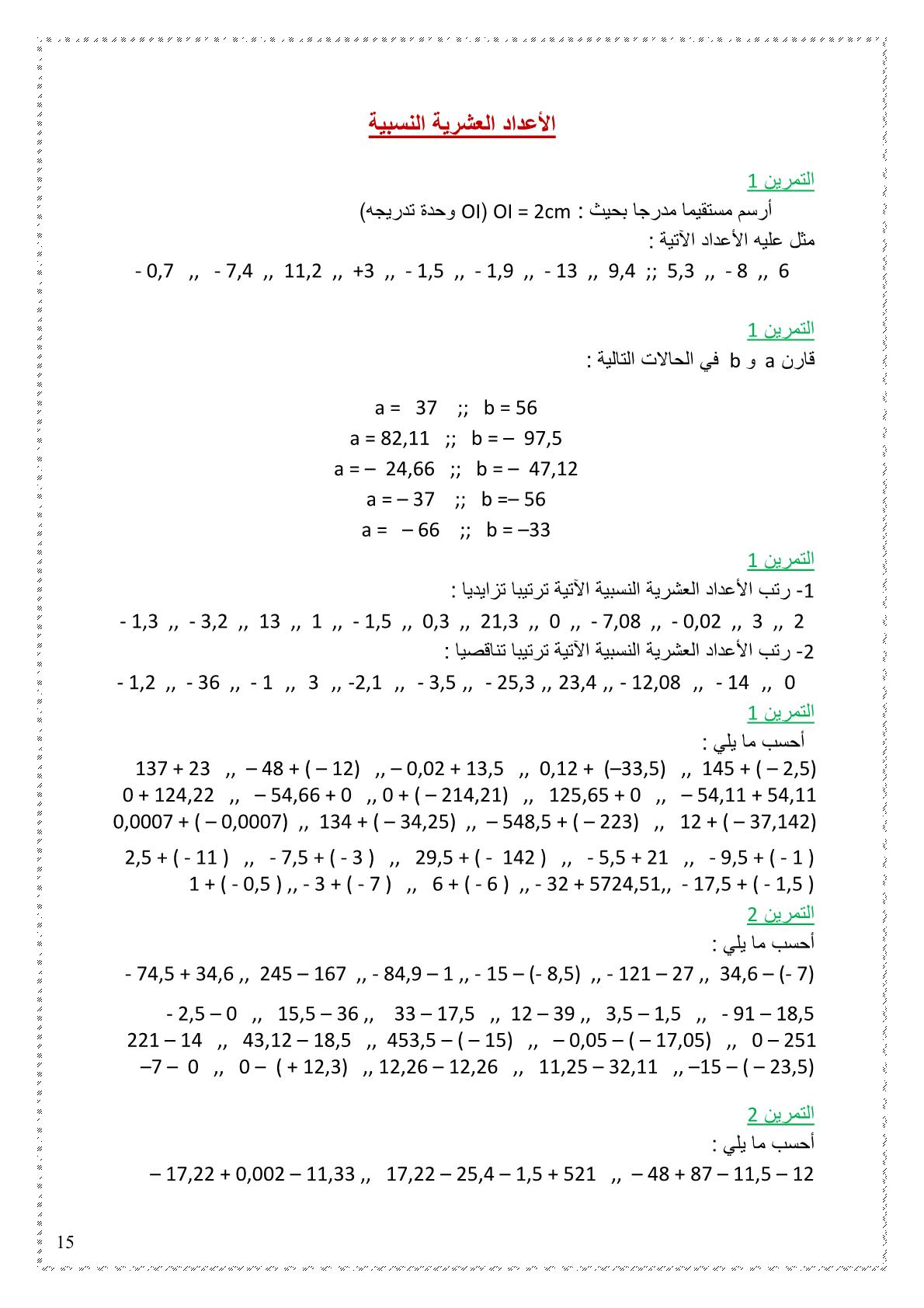 تمارين الأعداد العشرية النسبية مادة الرياضيات الاولى اعدادي