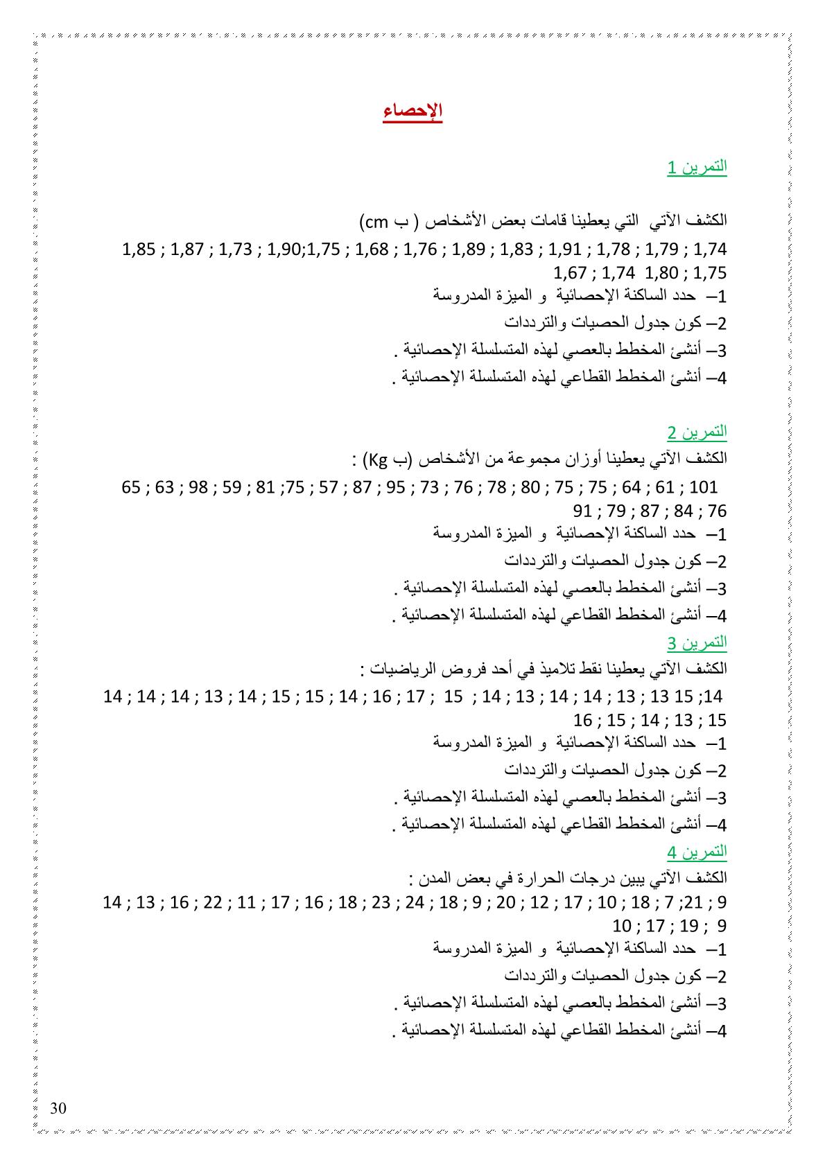 تمارين الإحصاء مادة الرياضيات للسنة الاولى اعدادي مع التصحيح