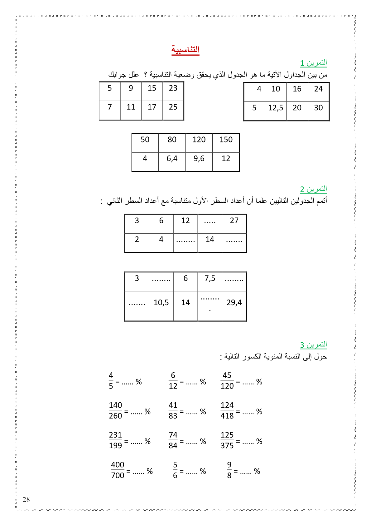 تمارين التناسبية مادة الرياضيات للسنة الاولى اعدادي مع التصحيح