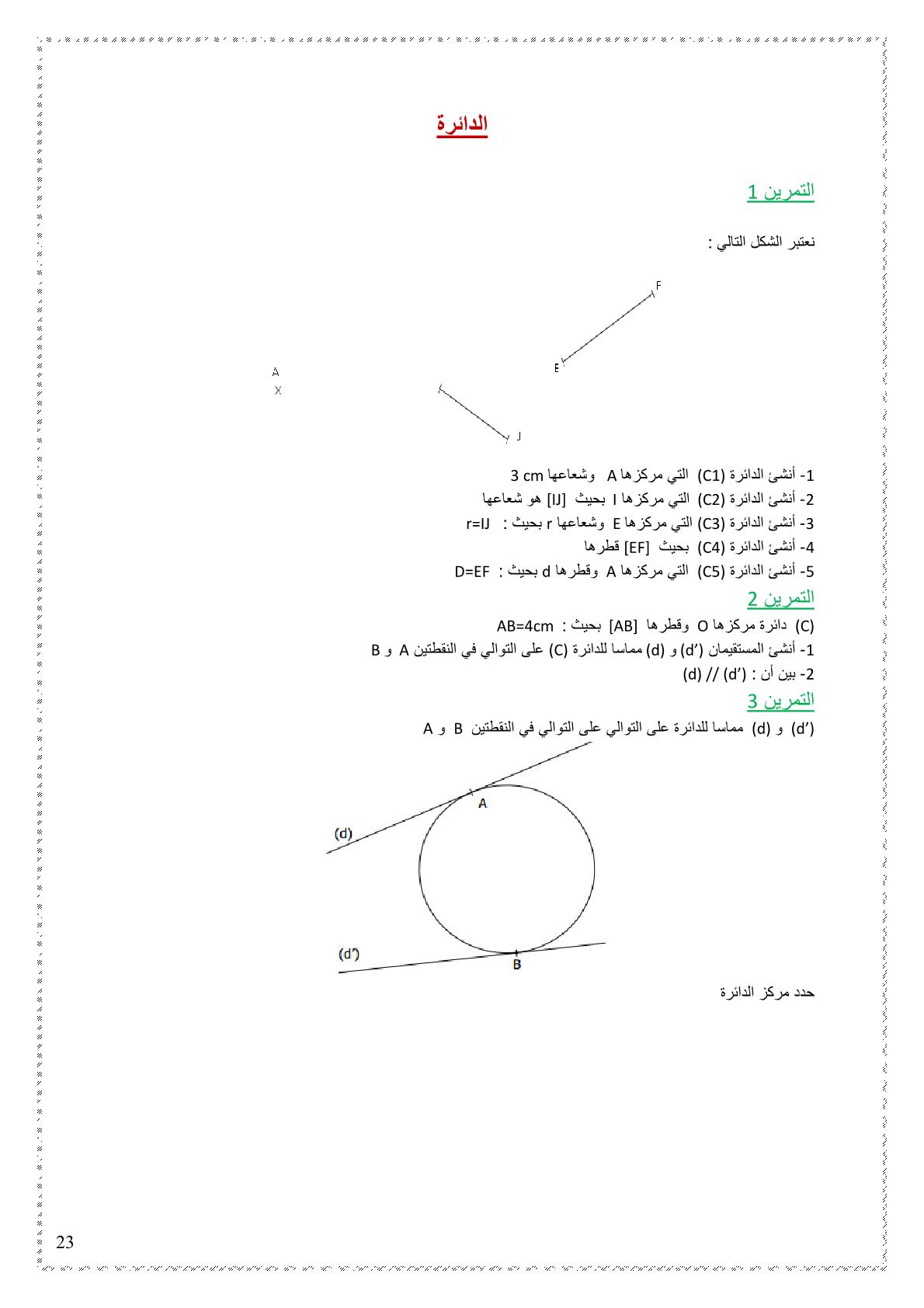 تمارين الدائرة مادة الرياضيات للسنة الاولى اعدادي
