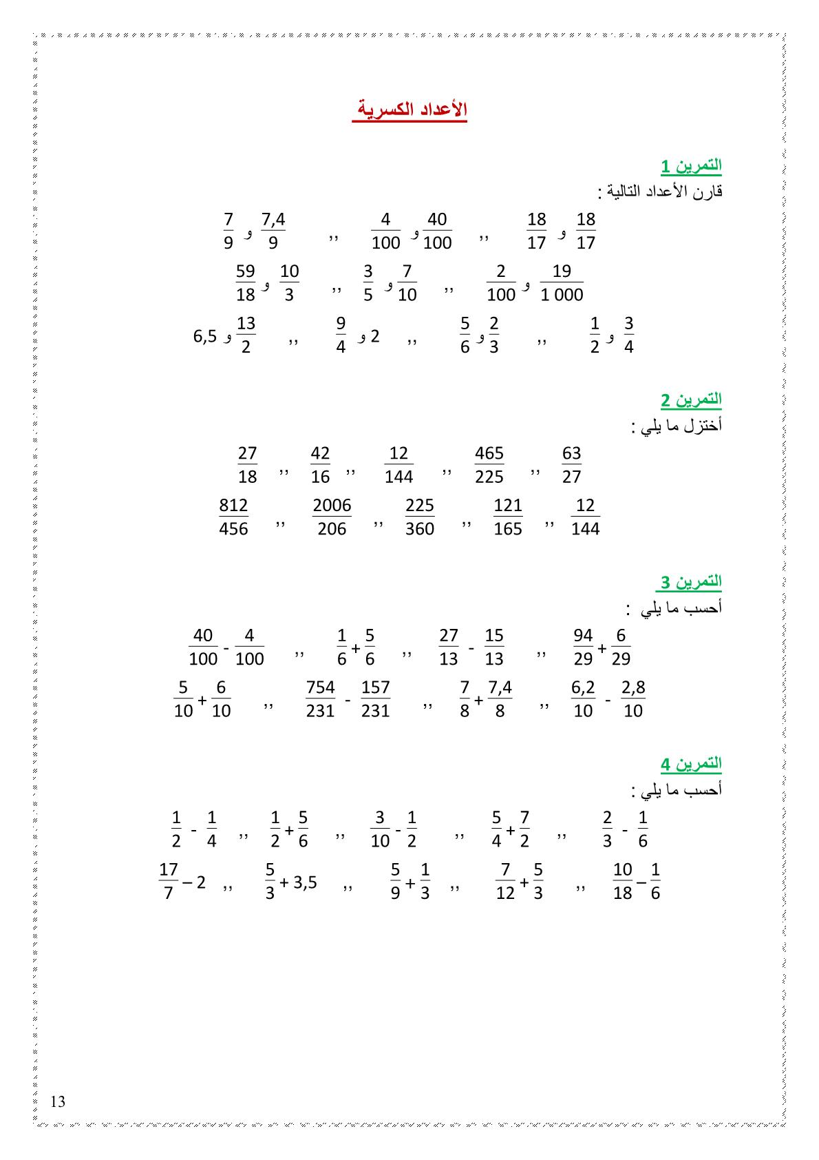 تمارين الأعداد الكسرية مع التصحيح للسنة الاولى اعدادي