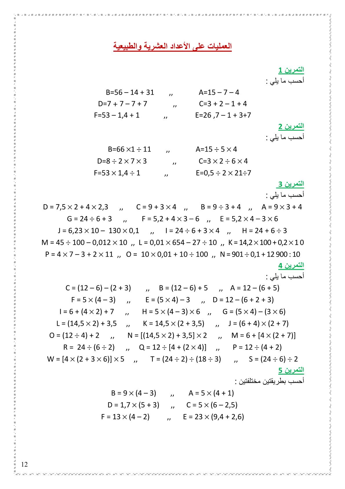 تمارين العمليات على الأعدادي الطبيعية والعشرية للسنة الاولى اعدادي