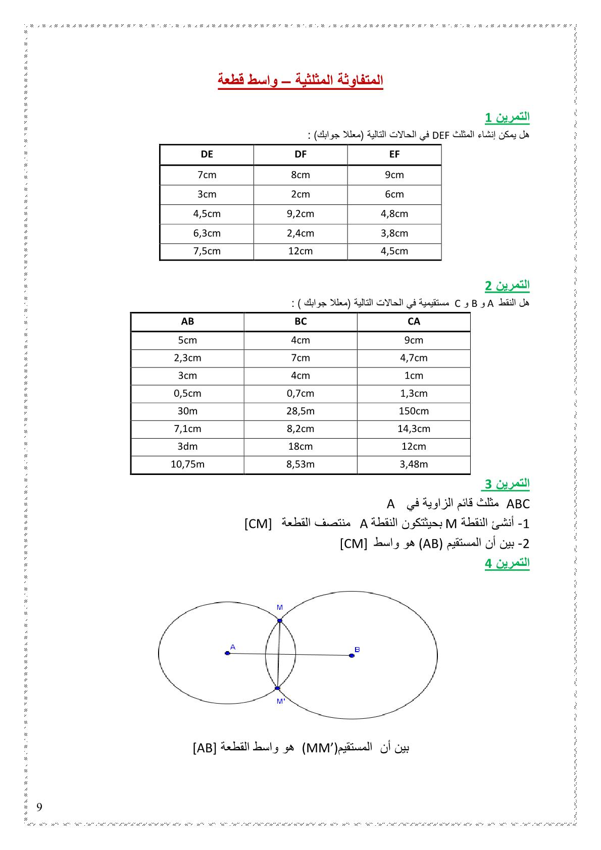 تمارين المتفاوثة المثلثية وواسط قطعة مادة الرياضيات الاولى اعدادي