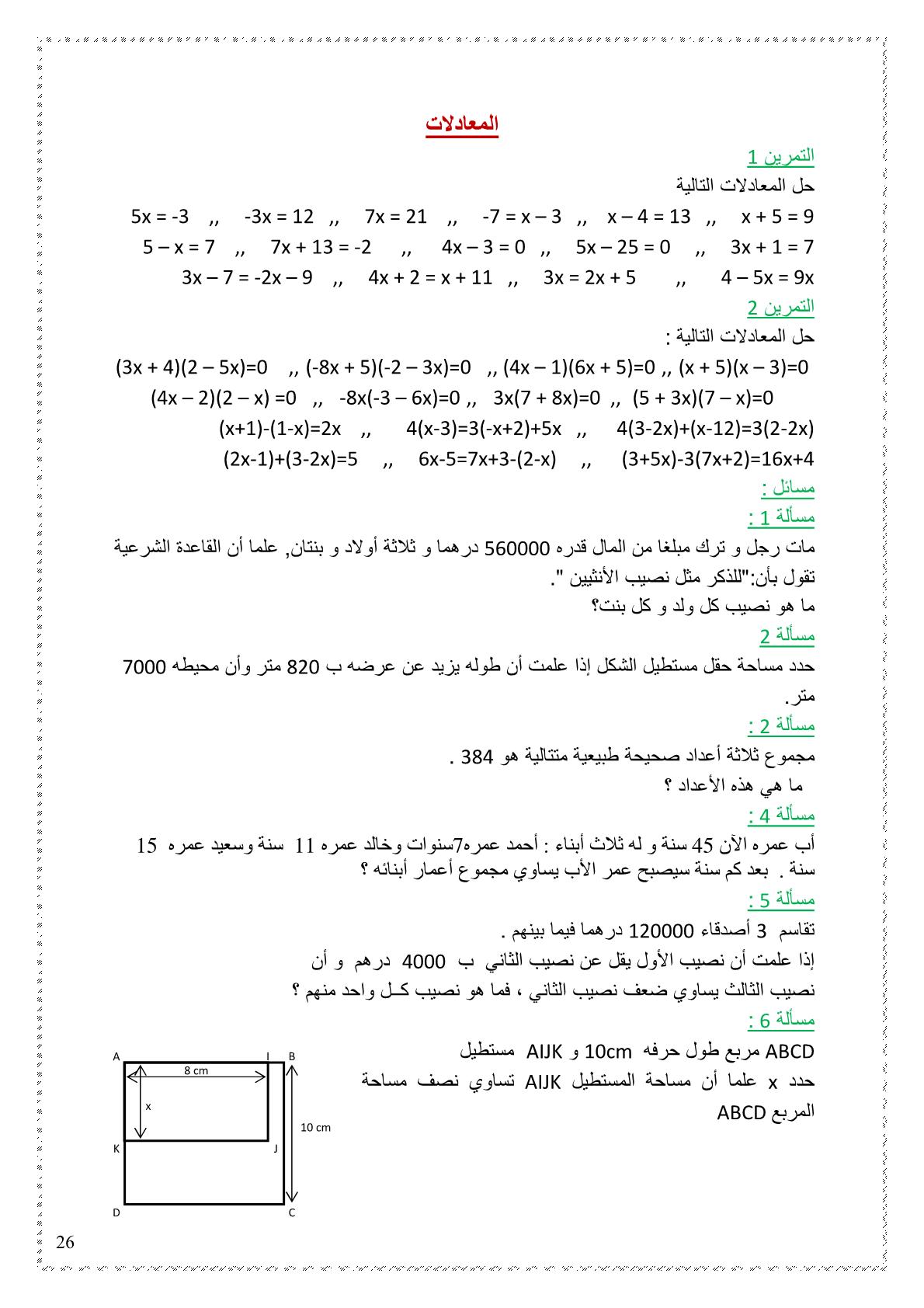 تمارين المعادلات مادة الرياضيات للسنة الاولى اعدادي