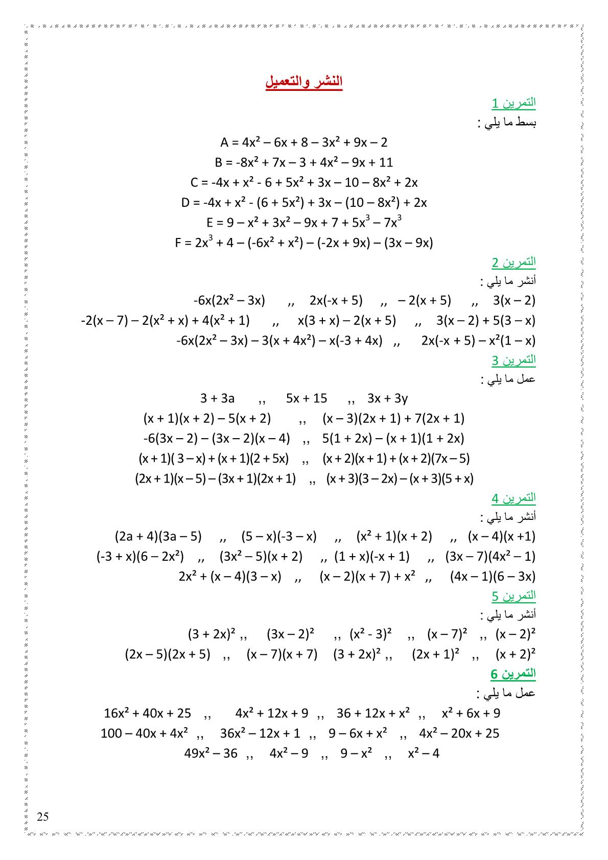 تمارين النشر والعميل مادة الرياضيات للسنة الاولى اعدادي