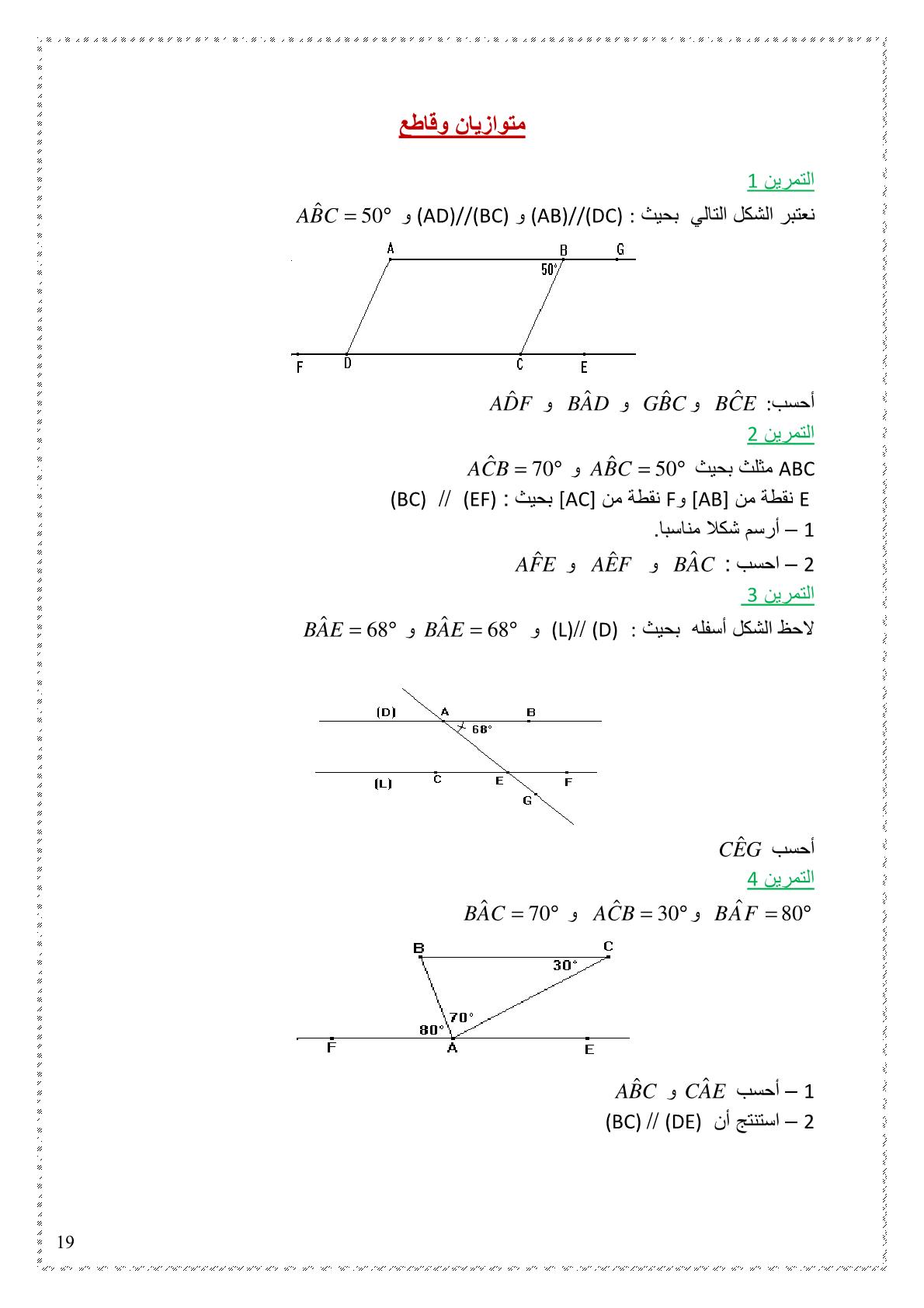 تمارين متوازيان وقاطع مادة الرياضيات للسنة الاولى اعدادي