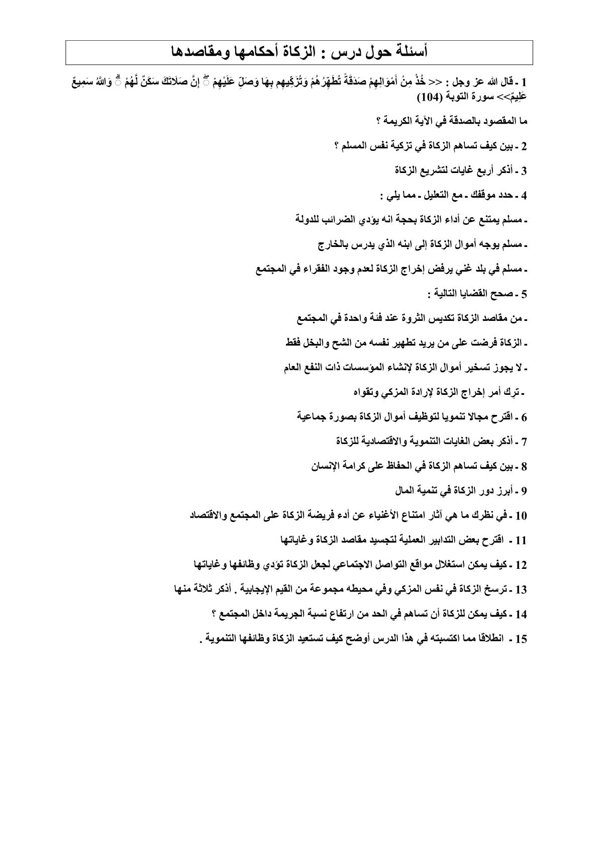 تمارين وأسئلة درس الزكاة وأحكامها ومقاصدها للسنة الثالثة اعدادي