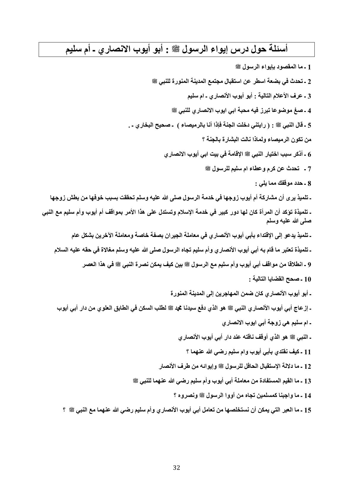 """تمارين وأسئلة درس إيواء الرسول ﷺ """" أبو أيوب الأنصاري- أم سليم الثالثة اعدادي"""