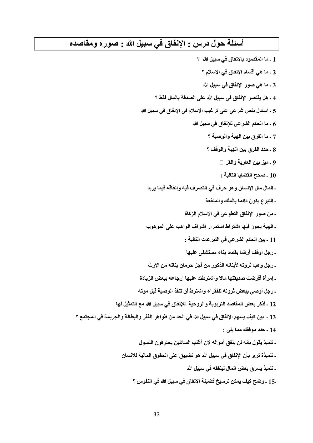 تمارين وأسئلة درس الإنفاق في سبيل الله صوره ومقاصده الثالثة اعدادي