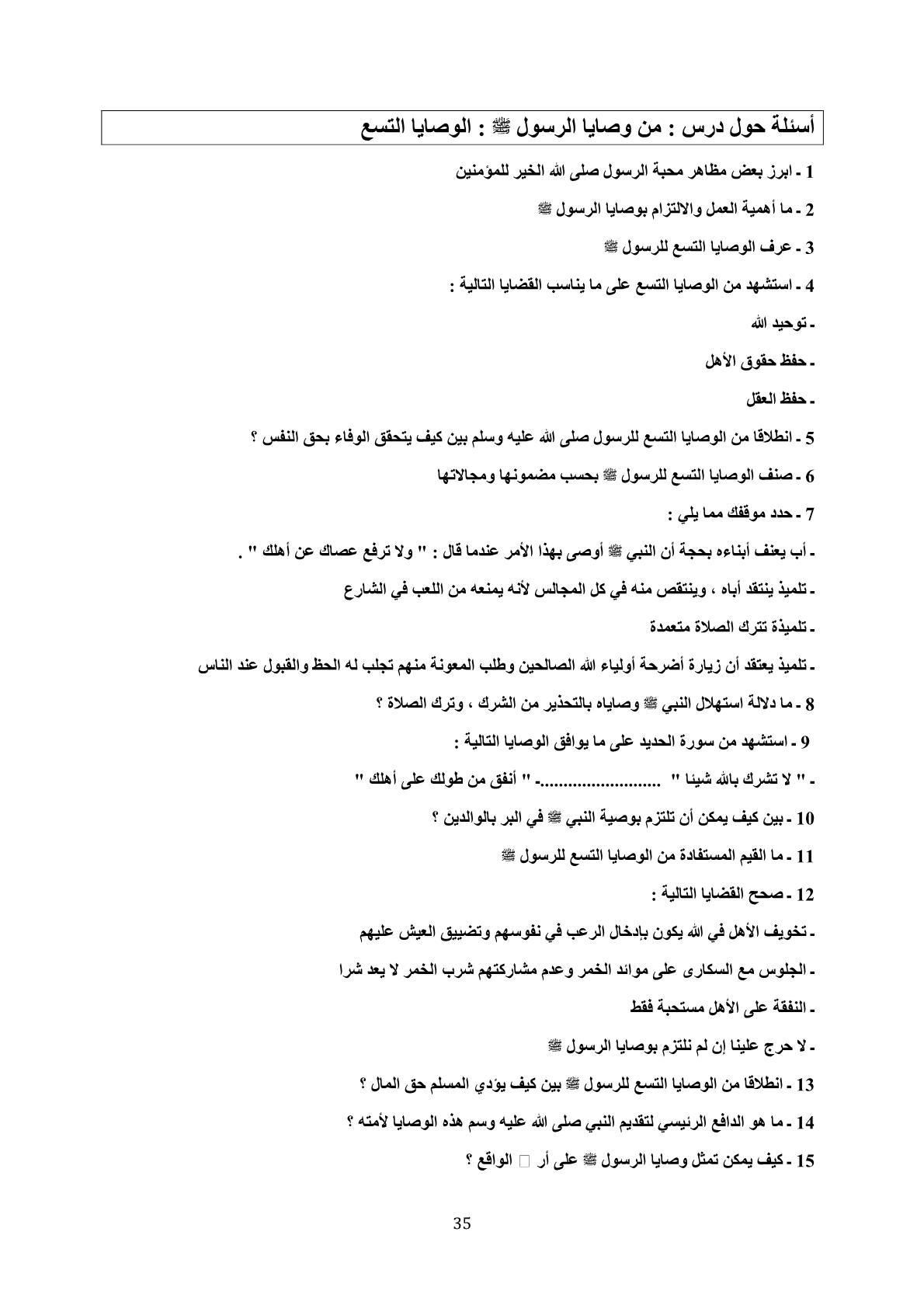 تمارين وأسئلة درس من وصايا الرسول ﷺ: الوصايا التسع الثالثة اعدادي