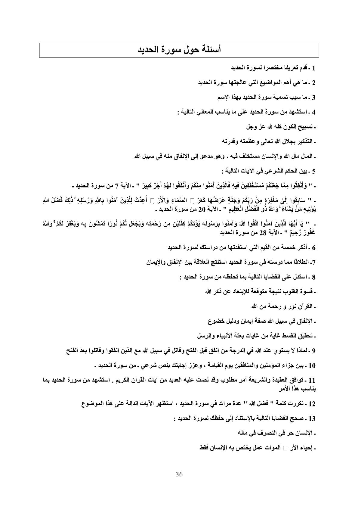 تمارين وأسئلة درس سورة الحديد التربية الاسلامية الثالثة اعدادي