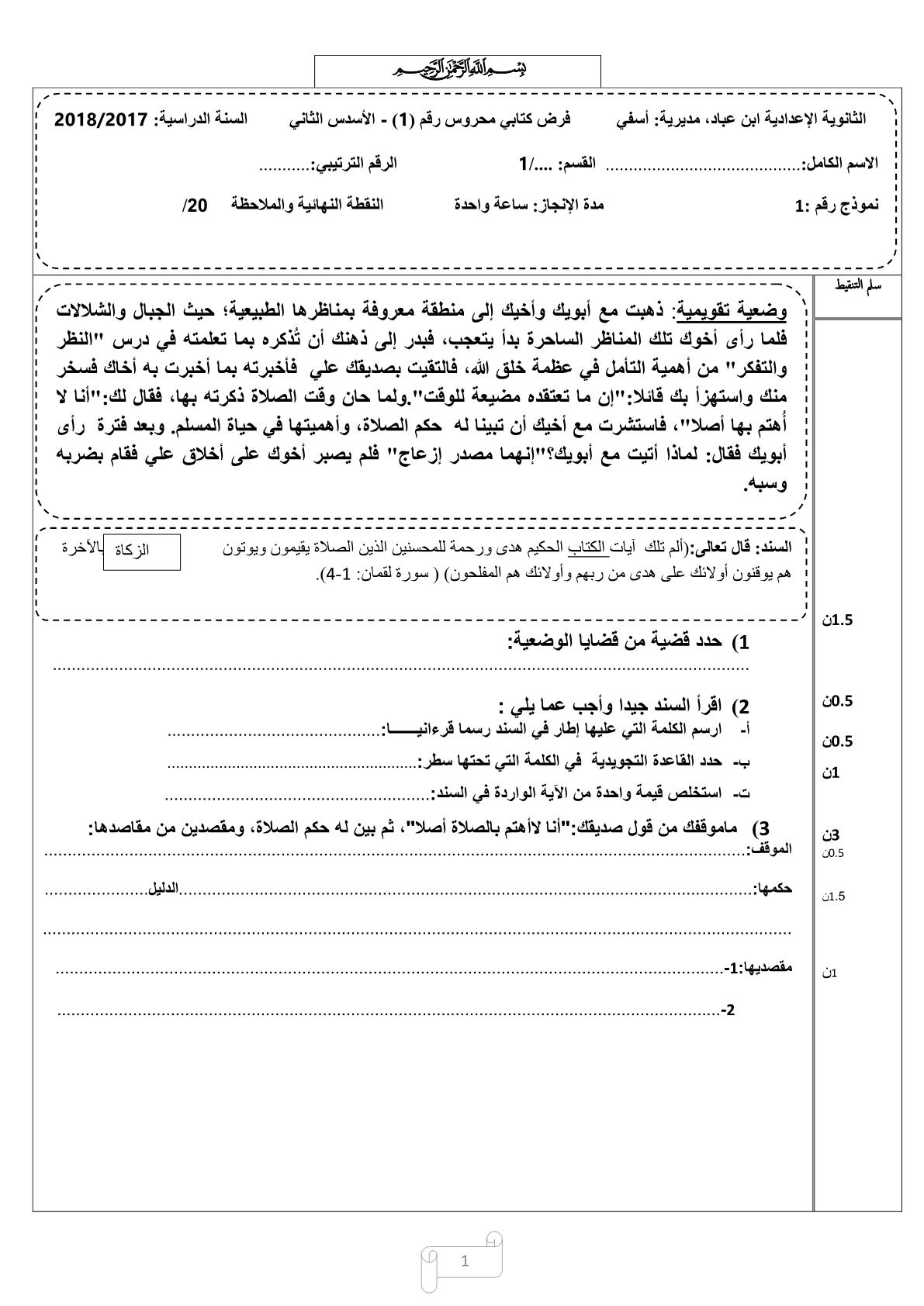الفرض الثاني في مادة التربية الإسلامية الدورة الثانية للسنة الأولى إعدادي
