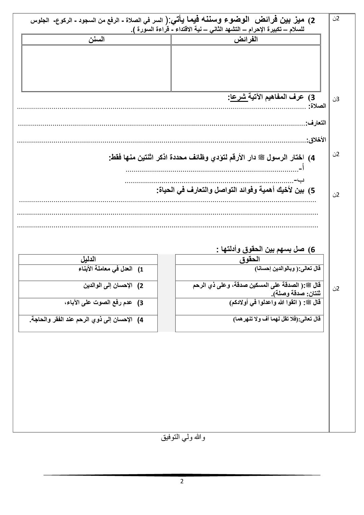 الفرض الثالث في مادة التربية الإسلامية الدورة الثانية للسنة الأولى إعدادي