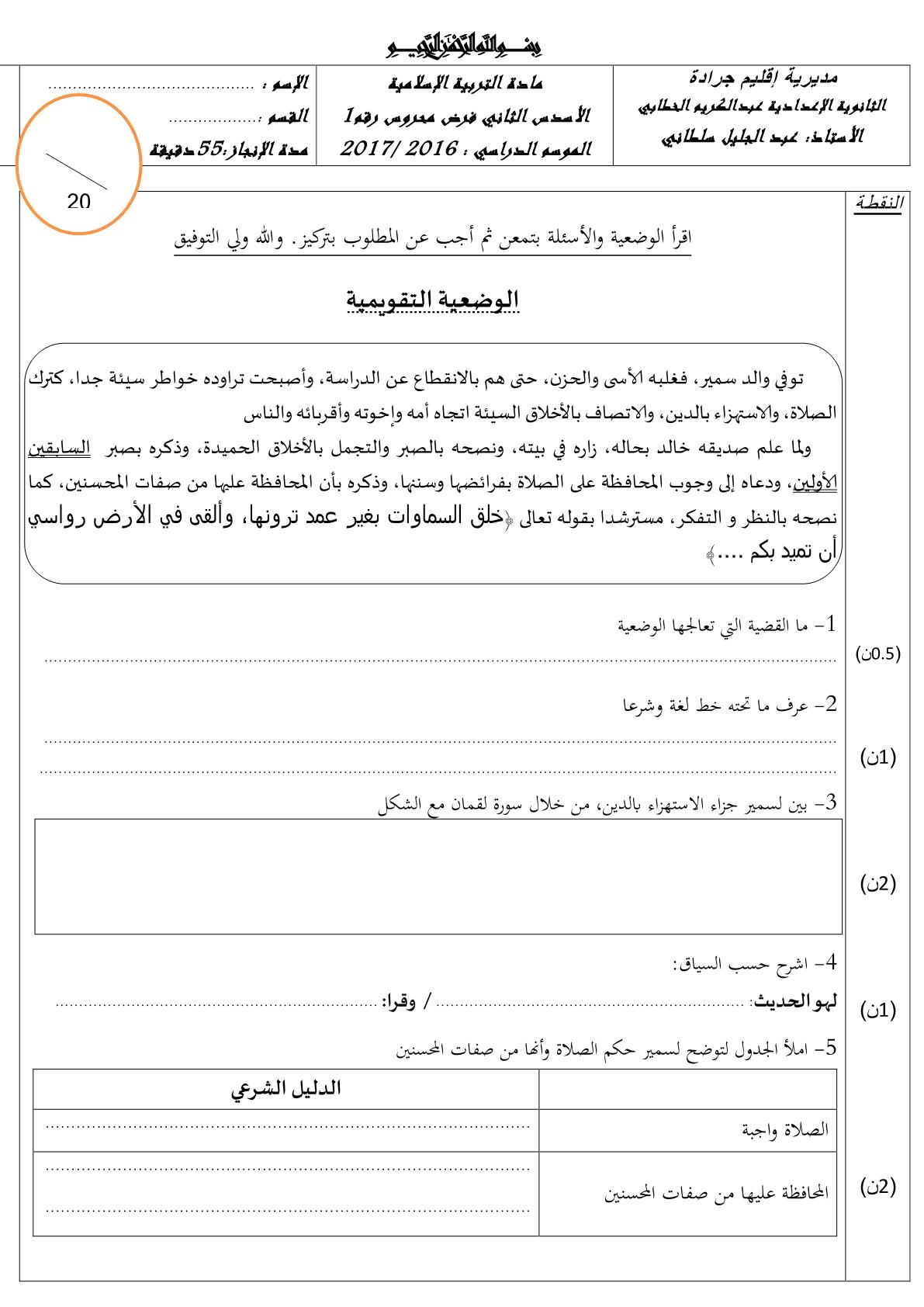 الفرض الرابع في مادة التربية الاسلامية الدورة الثانية اولى اعدادي