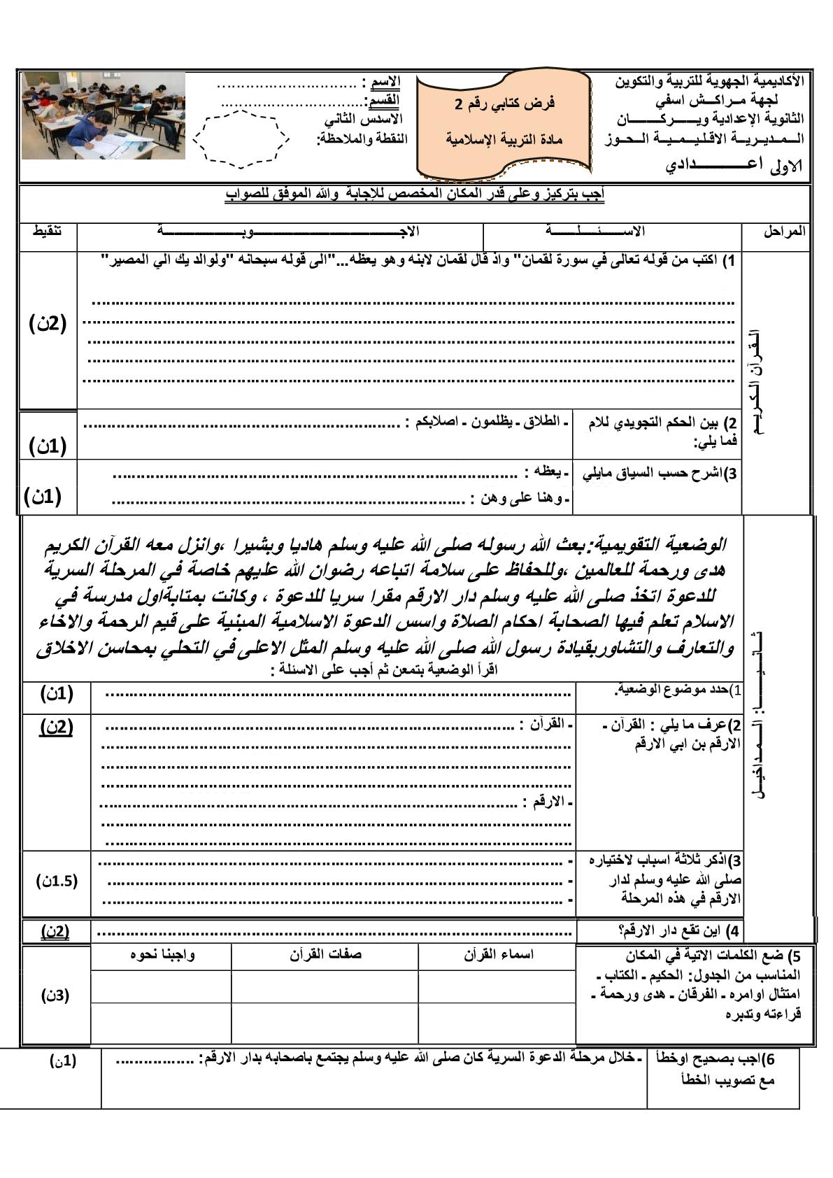 الفرض الثامن في مادة التربية الإسلامية الدورة الثانية للسنة الأولى إعدادي مع التصحيح