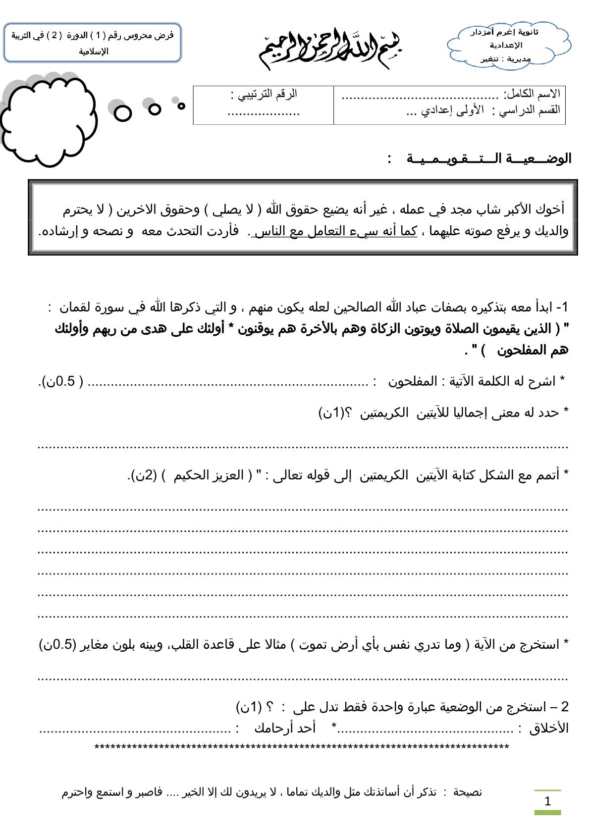 الفرض الخامس في مادة التربية الإسلامية الدورة الثانية للسنة الأولى إعدادي