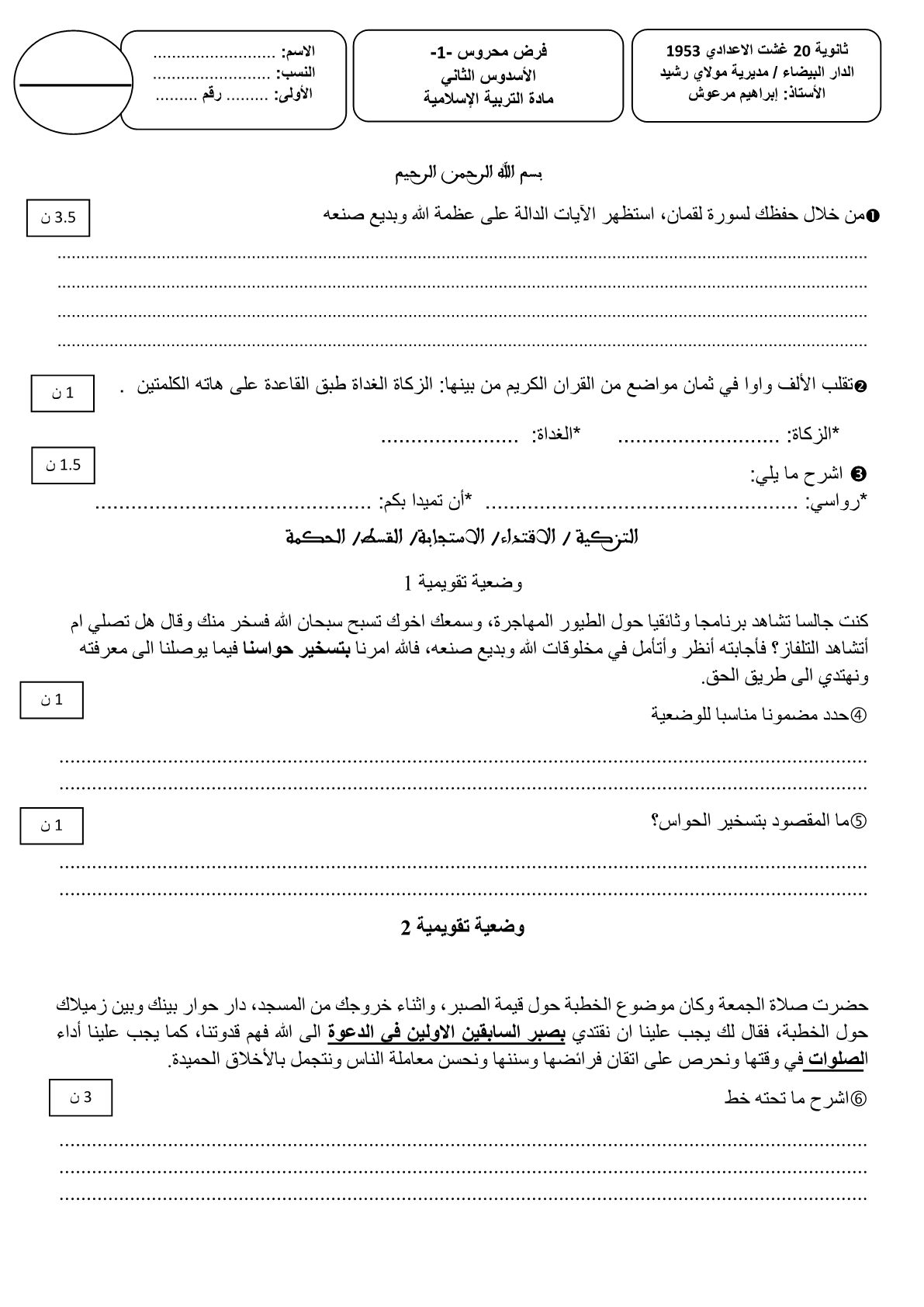 الفرض الأول في مادة التربية الإسلامية الدورة الثانية للسنة الأولى إعدادي