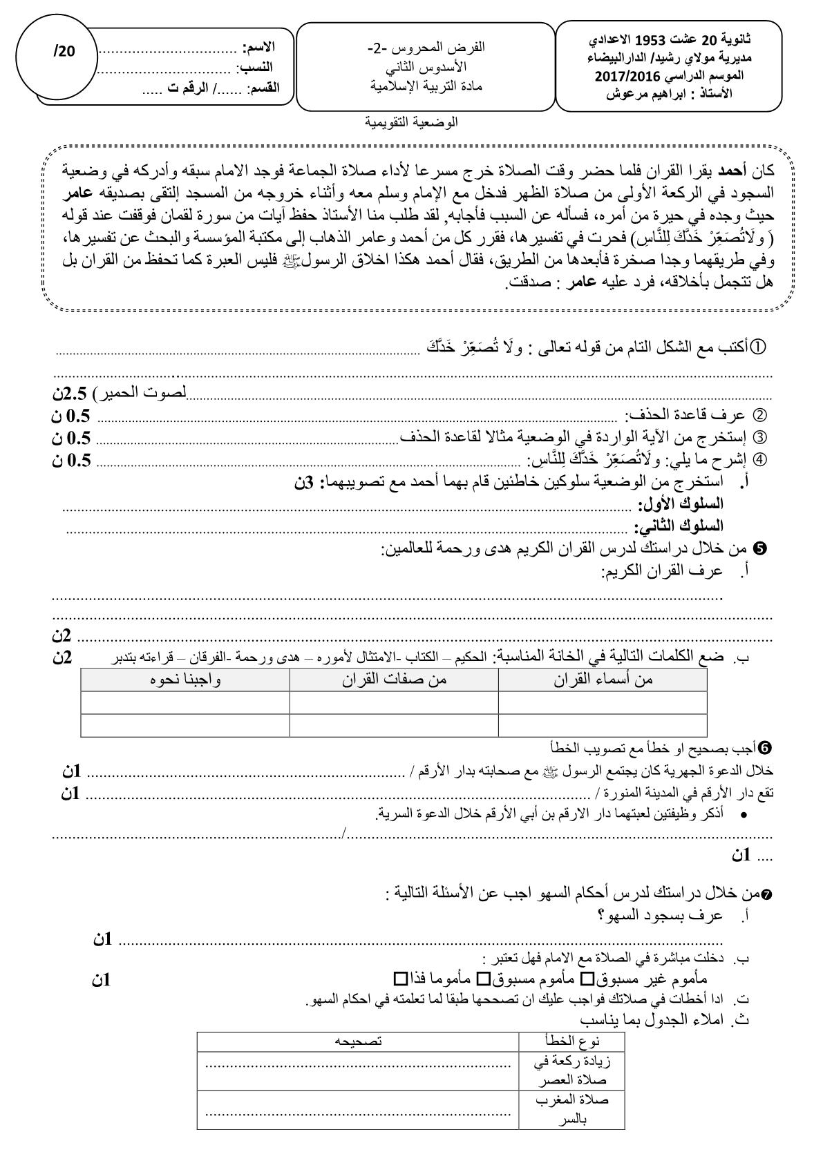 الفرض السادس في مادة التربية الإسلامية الدورة الثانية للسنة الأولى إعدادي