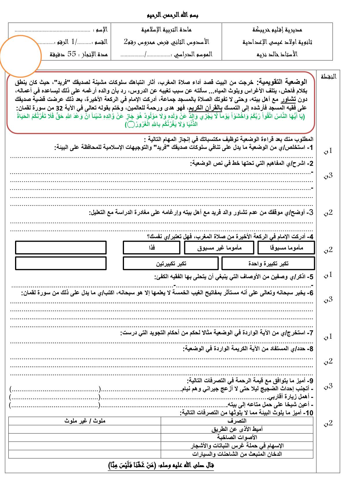 الفرض السابع في مادة التربية الإسلامية الدورة الثانية للسنة الأولى إعدادي مع التصحيح