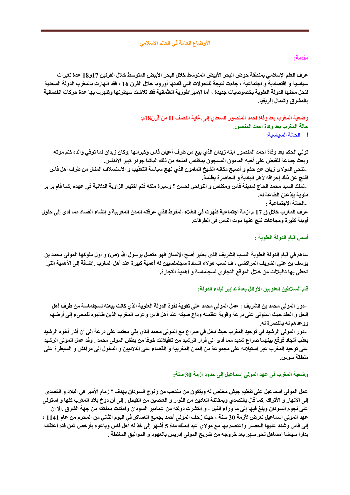 درس الأوضاع العامة في العالم الإسلامي الجدع مشترك اداب وعلوم انسانية