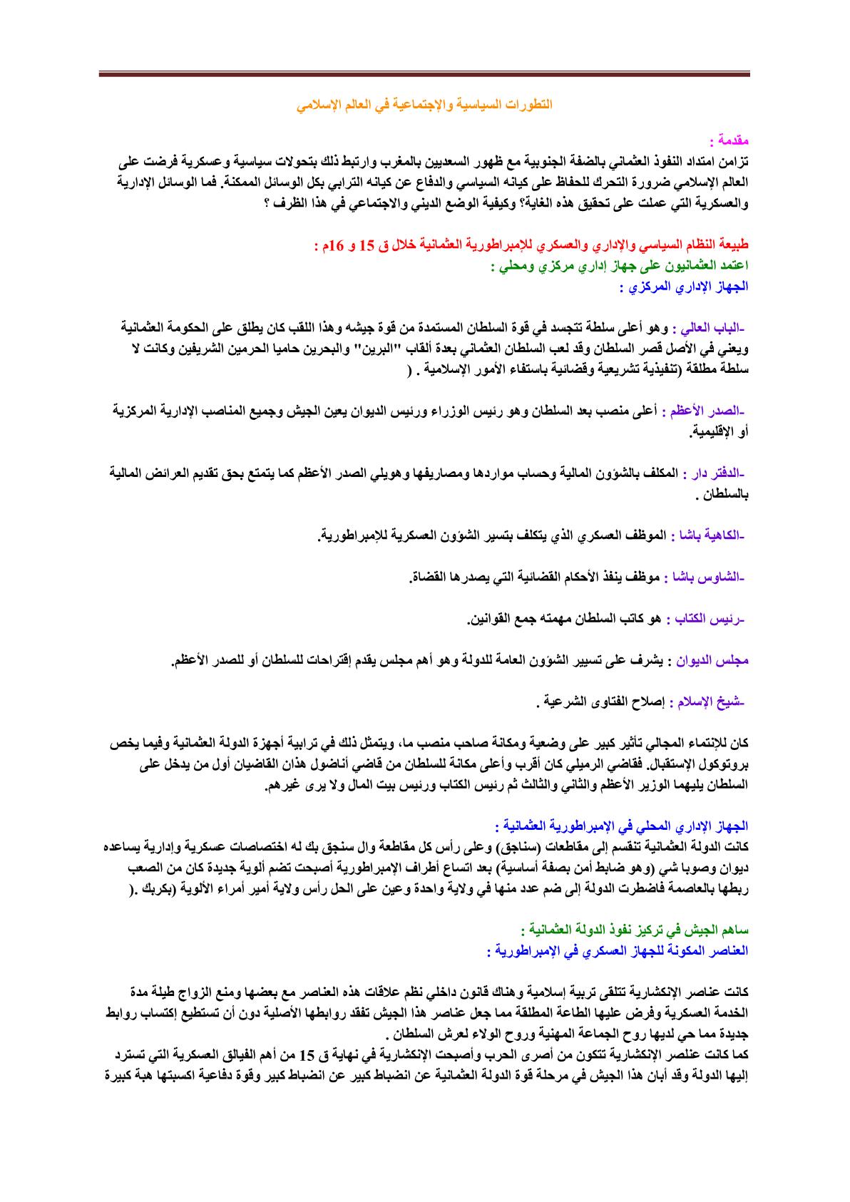 درس التطورات السياسية والإجتماعية في العالم الإسلامي الجدع مشترك اداب وعلوم انسانية