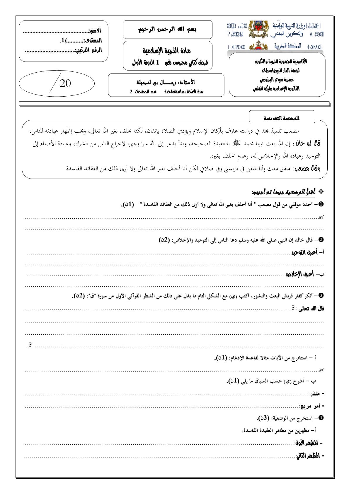 الفرض العاشر في مادة التربية الإسلامية الدورة الثانية للسنة الأولى إعدادي مع التصحيح
