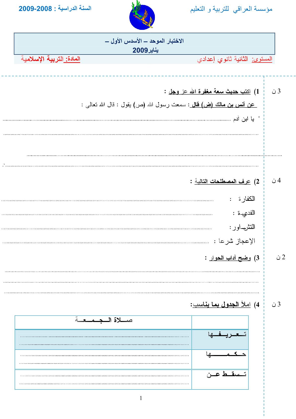 الفرض المحروس رقم 1 في مادة التربية الإسلامية للسنة الثانية إعدادي الدورة الأولى