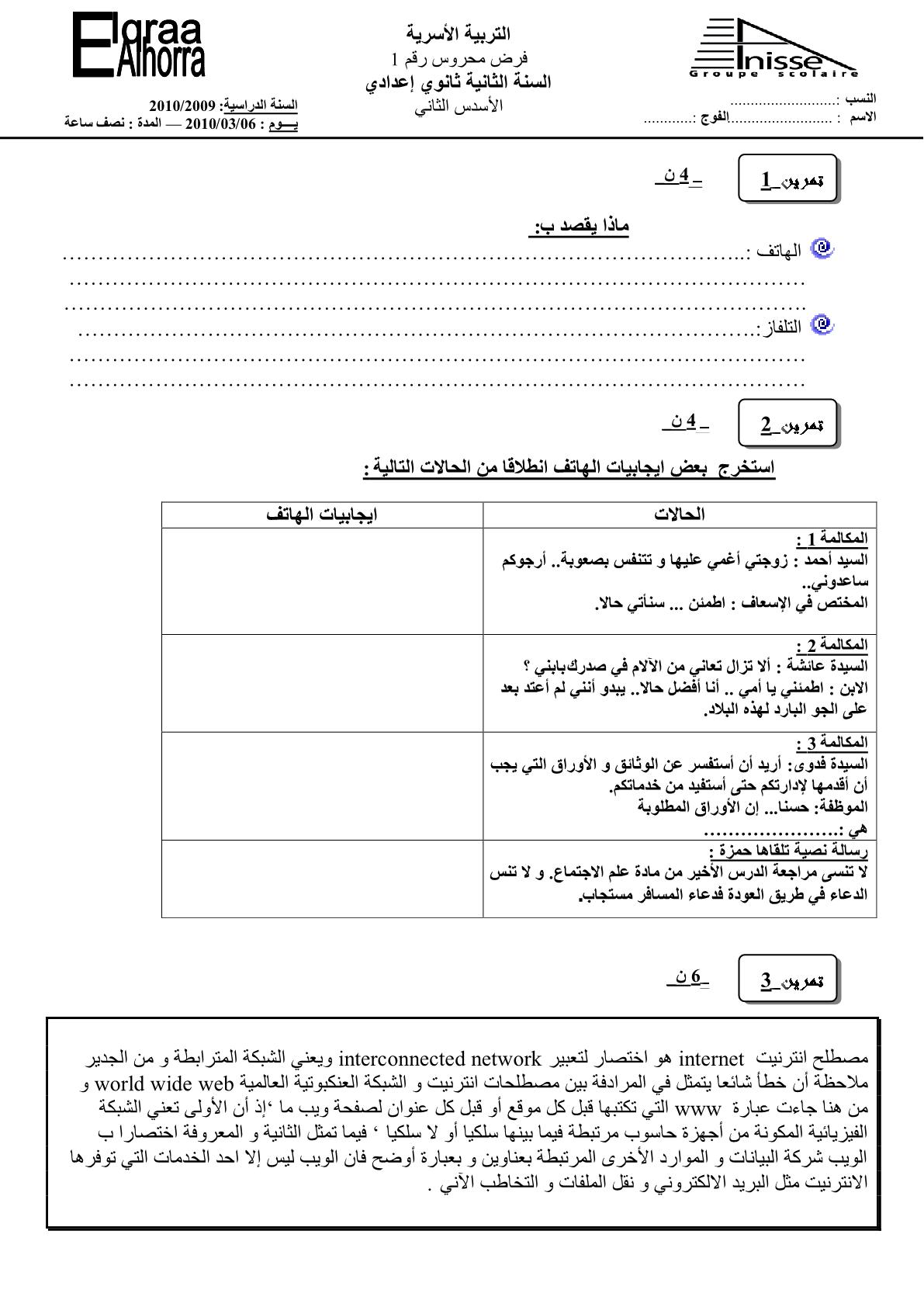 فرض محروس رقم 1 بمادة التربية الإسلامية الدورة الثانية السنة الثانية إعدادي