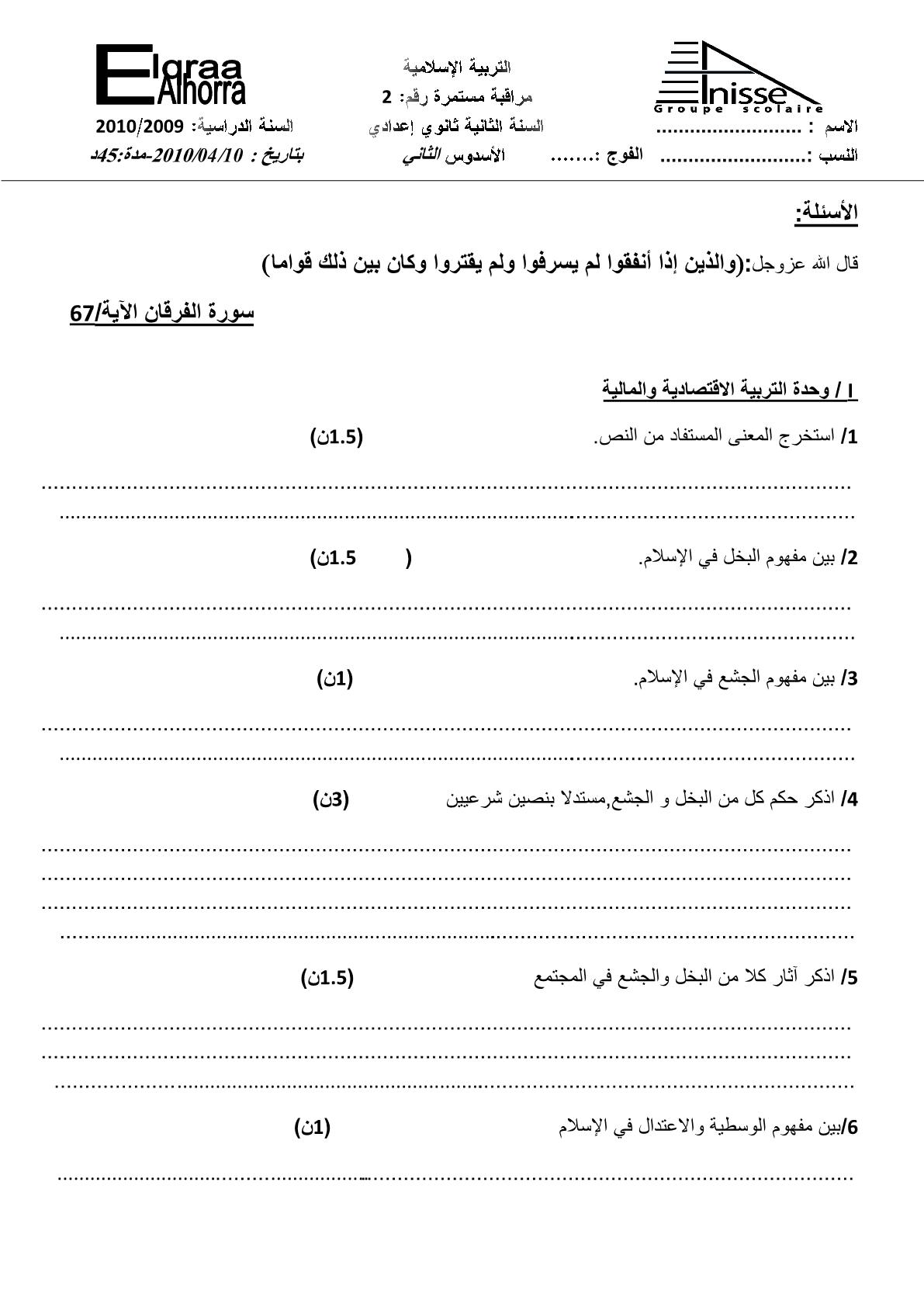 فرض محروس رقم 2 بمادة التربية الإسلامية الدورة الثانية السنة الثانية إعدادي