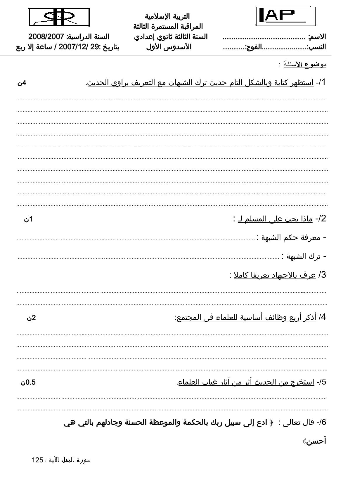 الفرض المحروس رقم 2 مادة التربية الإسلامية للسنة الثانية اعدادي
