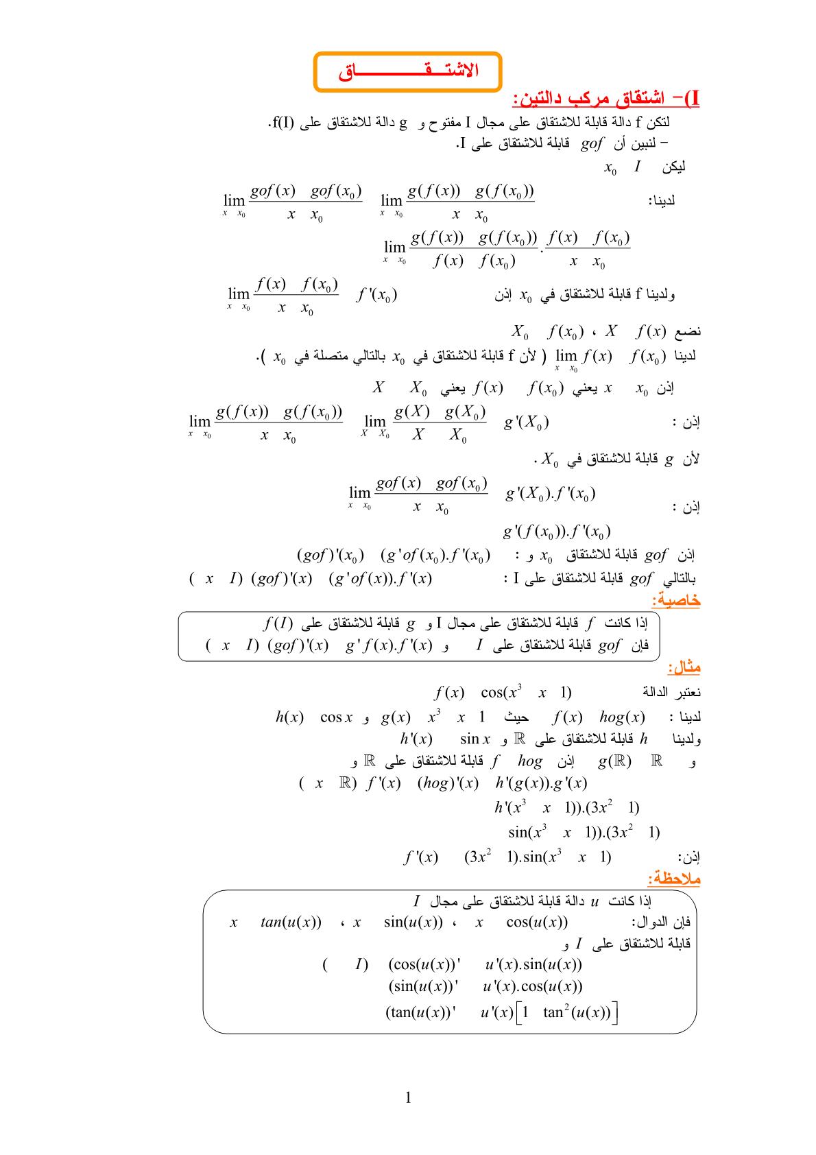 درس النهايات والاتصال الثانية بكالوريا علوم رياضية أ