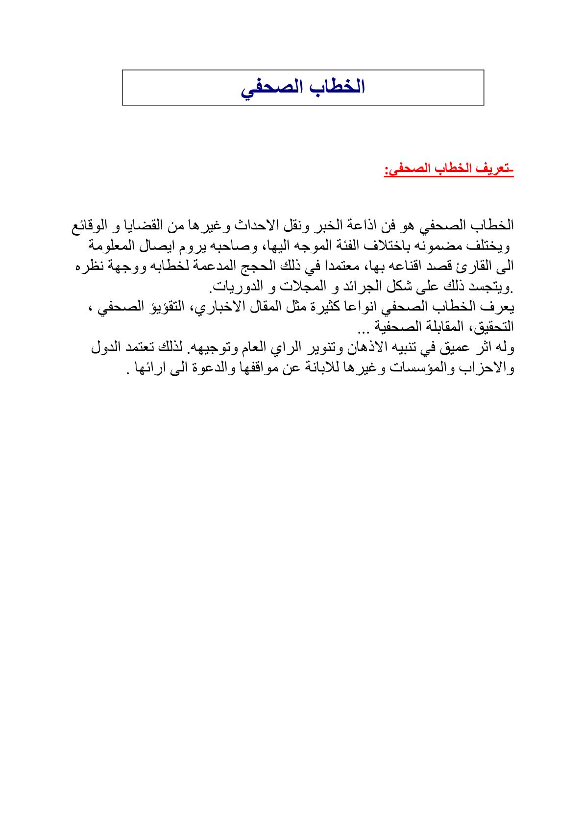 درس الخطاب الصحفي مادة اللغة العربية أولى باك علوم
