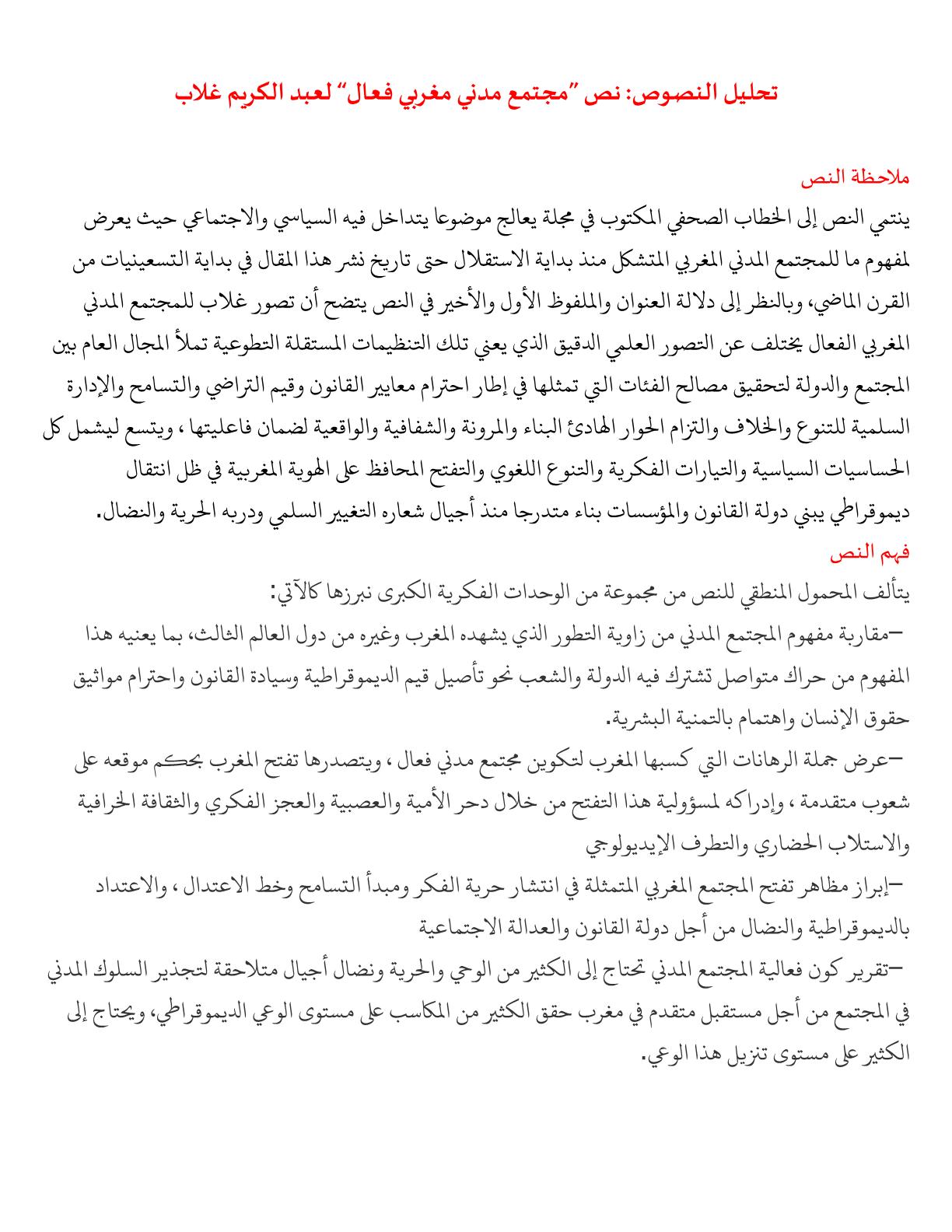 مجتمع مدني فعال في المغرب أولى باك علوم تجريبية
