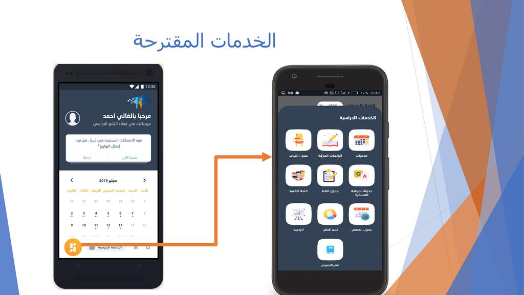 تطبيق مسار مدرس Massar Moudaris