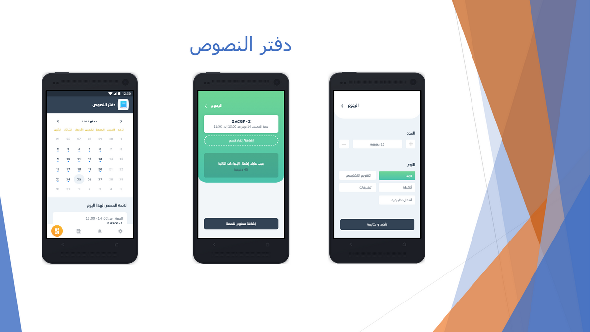 Massar pour le Téléphone Portable تحميل تطبيق مسار للهاتف النقال
