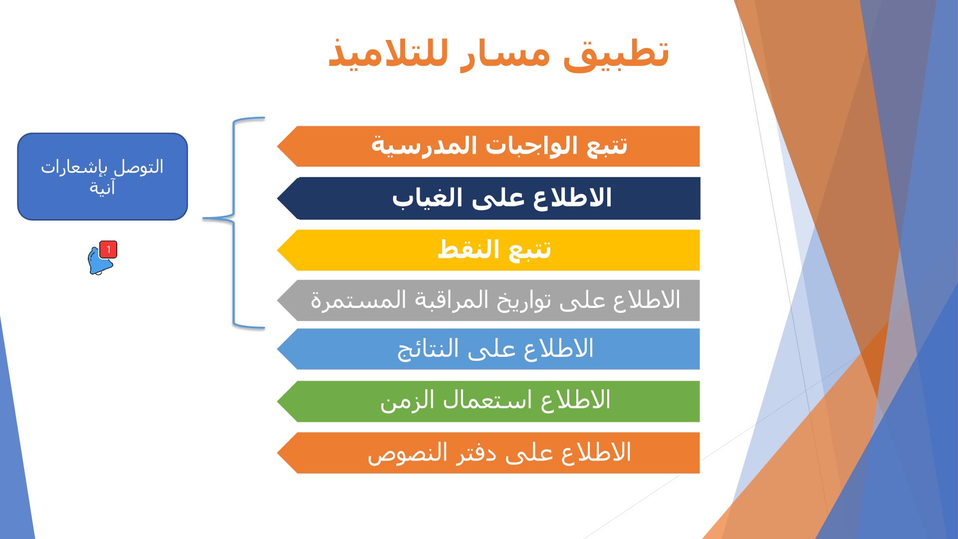 دليل إستعمال وتحميل تطبيق مسار متمدرس Massar Moutamadris