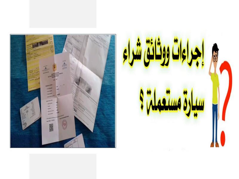 وثائق شراء سيارة مستعملة بالمغرب