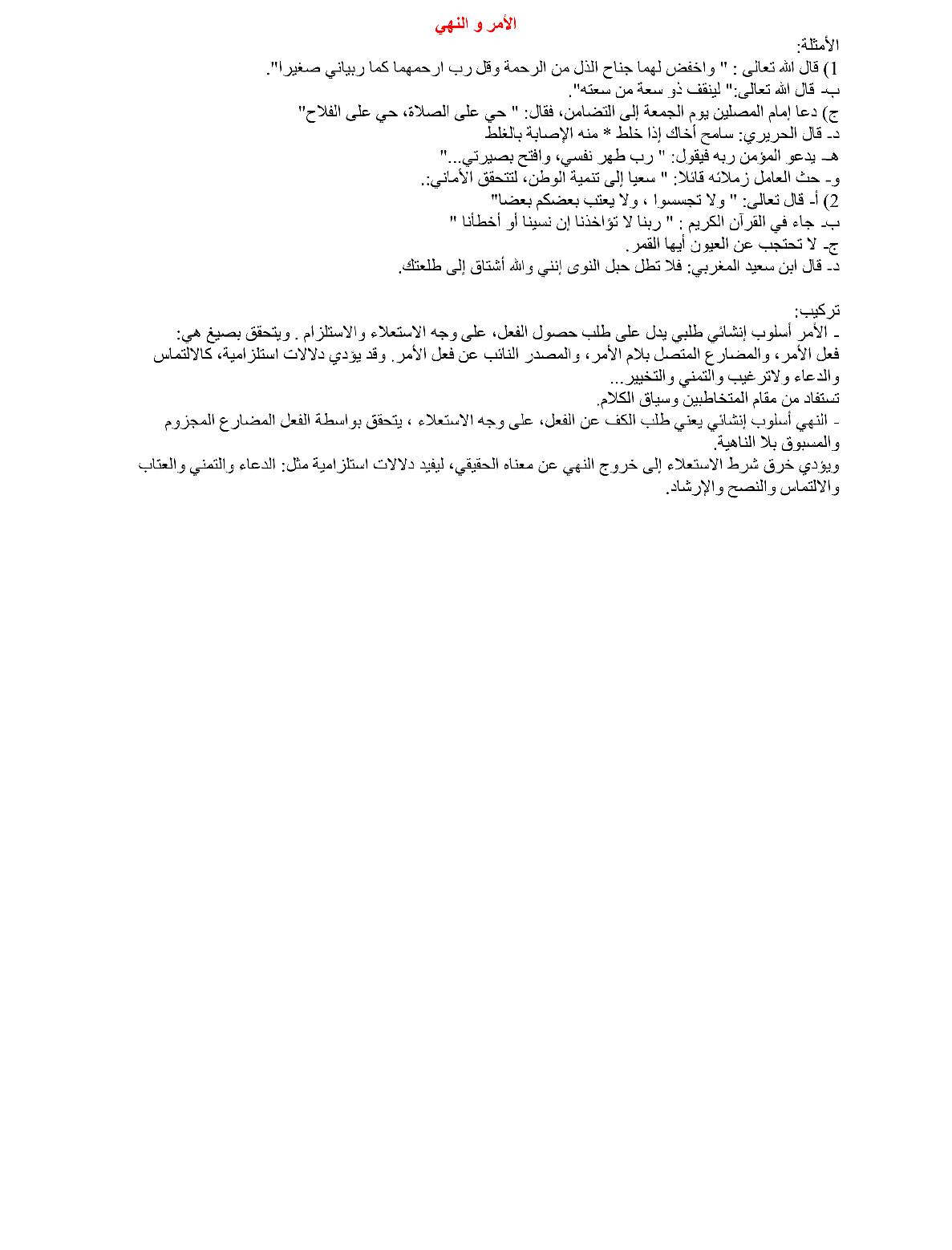 درس الأمر والنهي اللغة العربية اولى باك
