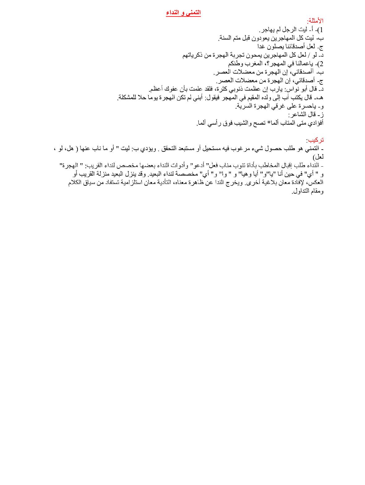 درس التمني والنداء اللغة العربية اولى باك