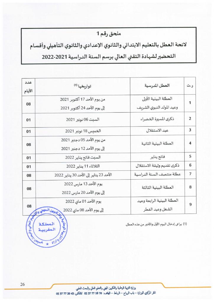لائحة العطل المدرسية للسنة الدراسية 2022-2021 بالمغرب
