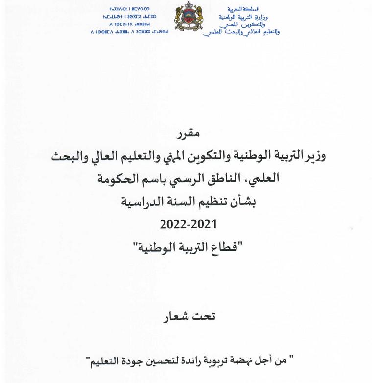 PDF مقرر تنظيم السنة الدراسية 2022 20211