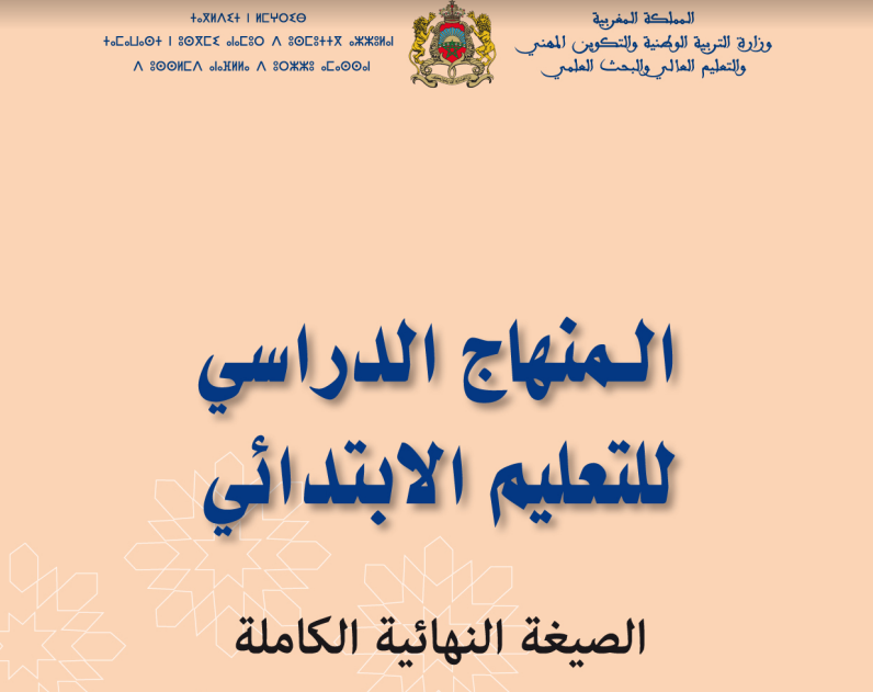 المناهج الدراسية للتعليم الإبتدائي الصيغة النهائية الكاملة 2021