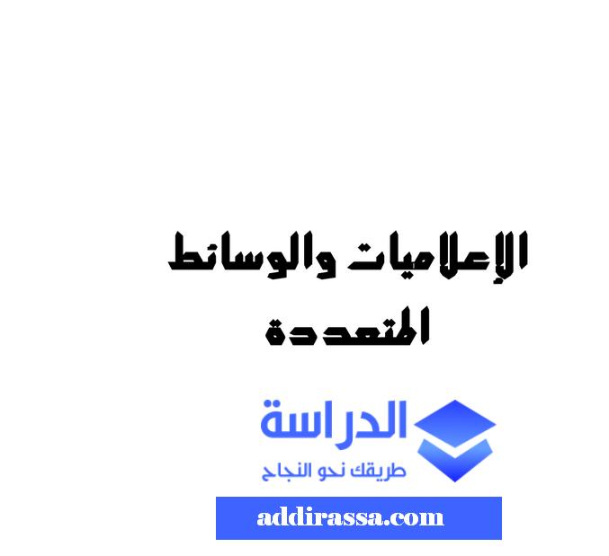مدارس الإعلاميات والوسائط المتعددة ما بعد البكالوريا بالمغرب