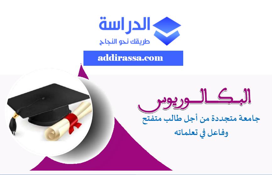 نظام البكالوريوس LE BACHELOR في الجامعة المغربية 2021/2022
